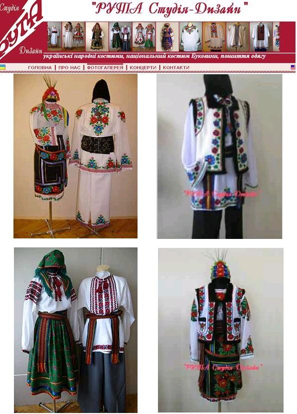 9e7f30fa3ec9b2 Також недорогі українські костюми (вартістю від 960 грн.) та аксесуари  можна придбати в Інтернет -магазині «Pirouette Comfort» .